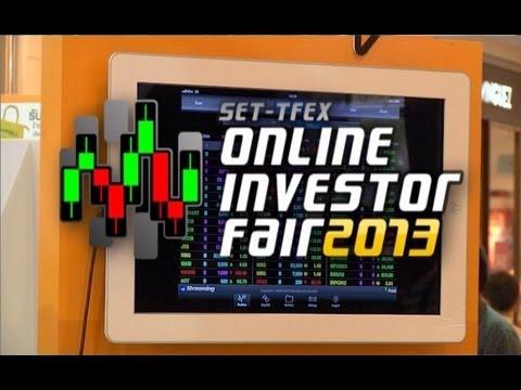 งานSET-TFEX Online Investor Fair 2013 เตรียมความพร้อมนักลงทุนรุ่นใหม่