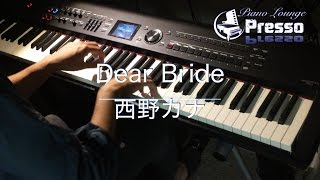 Dear Bride / 西野カナ (ピアノ・ソロ)  Presso