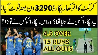 Cricket Record Broke 3289 Days Later | Who did This Record And who did This Record