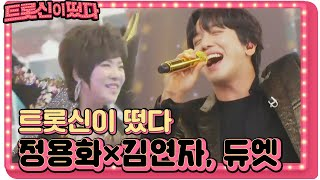 """Heung Mildang Genius"" Kim Yeon-ja × Yong-hwa Jung, duet stage to become a legend!"