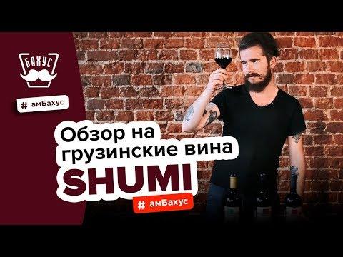 Обзор на грузинские вина Shumi: Tsinandali, Saperavi и Kindzamarauli
