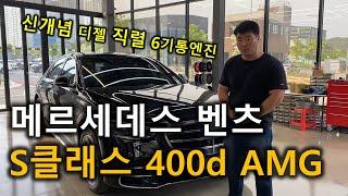 대전중고차 - 메르세데스 벤츠 S클래스 400d AMG…