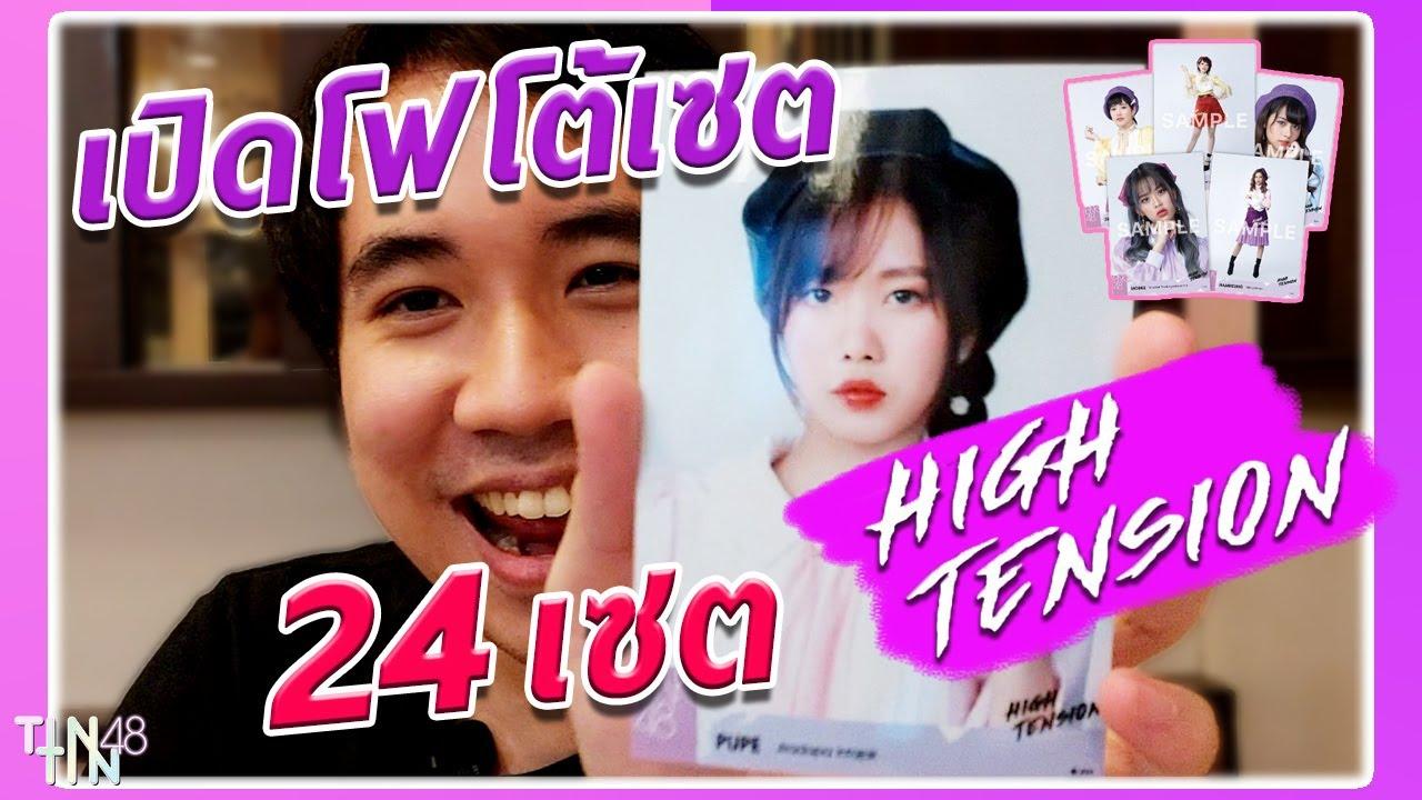 เปิด Photoset High Tension 24 เซต!!