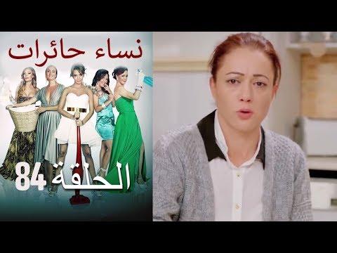 نساء حائرات 84 - Nisa Hairat