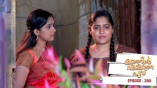 Manjil Virinja Poovu | Episode 398 | Mazhavil Manorama