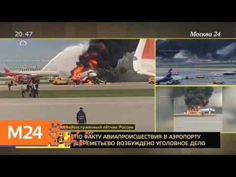 Заслуженный летчик России
