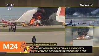 Смотреть видео Заслуженный летчик России прокомментировал ЧП в Шереметьеве - Москва 24 онлайн