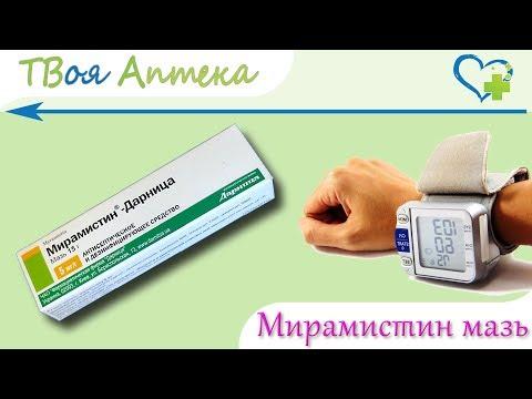 Мазь Мирамистин - показания (видео инструкция) описание, отзывы