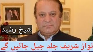 News Headlines Today Pakistan | Nawaz Sharif Jald Jail Jaye Ge | Shekh Rashid | Breaking News