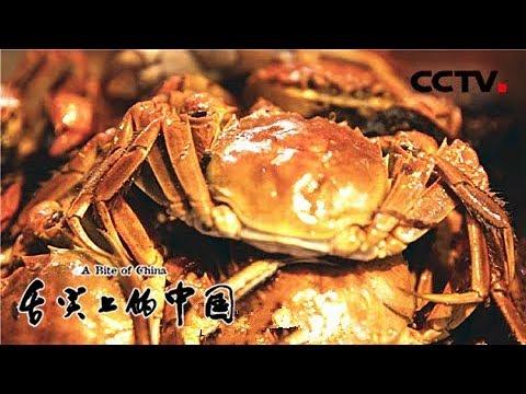 《舌尖上的中国 》 第二季 第七集 三餐 | CCTV纪录