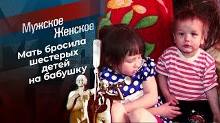Десять плетей для тюремных детей. Мужское / Женское. Выпуск от 21.12.2020