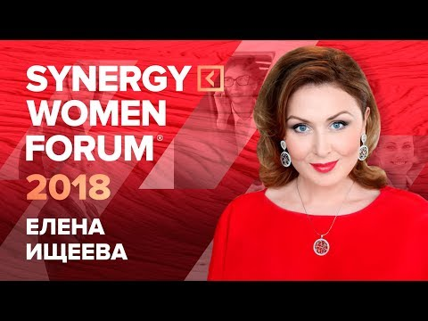 Бизнес с мужем | Елена Ищеева | SYNERGY WOMEN FORUM 2018 | Университет СИНЕРГИЯ | #SWF2018