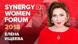 Елена Ищеева | Бизнес с мужем | SYNERGY WOMEN FORUM 2018 | Университет СИНЕРГИЯ | #SWF2018