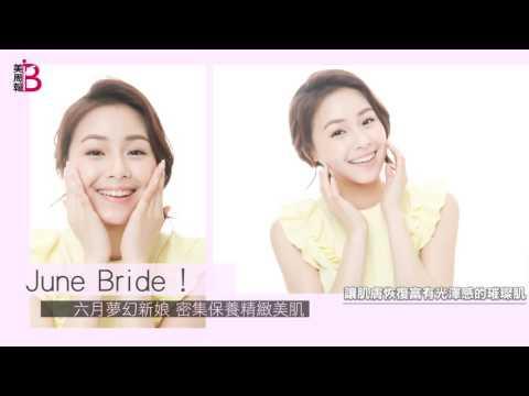 六月夢幻新娘 密集保養精緻美肌!