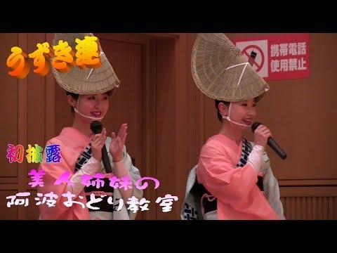 うずき連 初披露 美人姉妹の阿波おどり踊り教室
