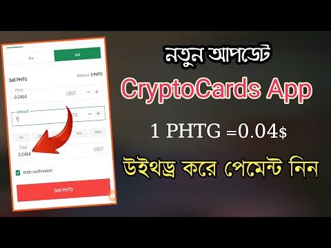 CryptoCards পেমেন্ট চালু হয়েছে |Crypto Cards App Bangla | Earn Money Online BD | PHTG Earning App