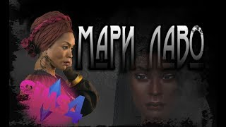 The Sims 4: Создание персонажа American Horror Story COVEN Marie Laveau