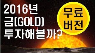 [금투자/경제강의] 2016년 금(Gold)에 투자해 …