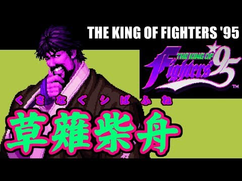 [GV-HDREC] THE KING OF FIGHTERS '95 [NEOGEO mini]