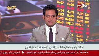 محافظو البنوك المركزية الخليجية يناقشون آليات مكافحة غسيل الأموال