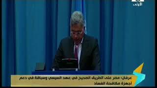 رئيس هيئة الرقابة الإدارية: مصر تتغير والمواطن لديه ثقة في إجراءات مكافحة الفساد