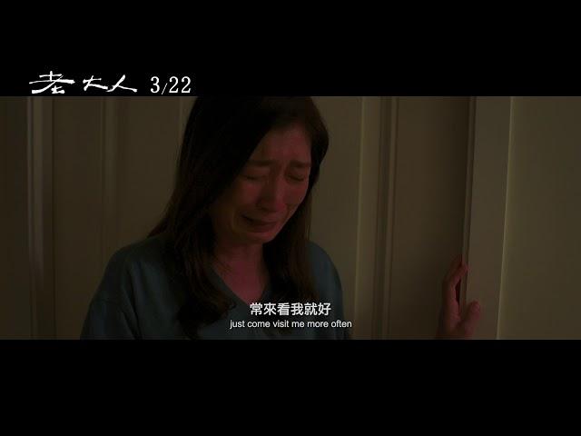 威視電影【老大人】正式預告 (3.22 爸,你好嗎)