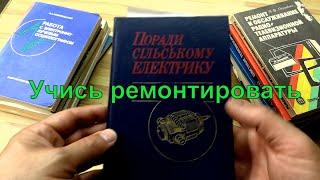 Книги по ремонту бытовой техники. Настоящие, из СССР.