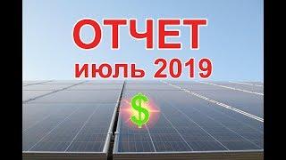 Отчет за Июль 2019 по Зеленому Тарифу. СЭС 17 кВт