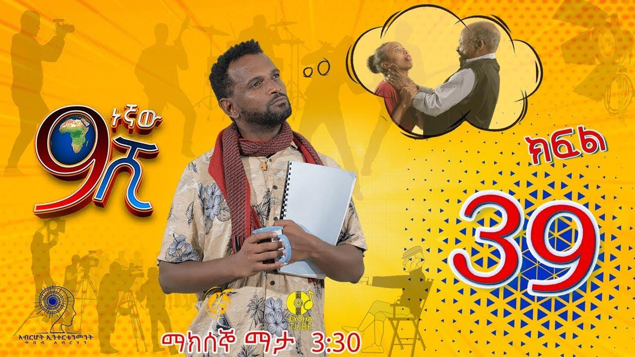 Ethiopia: ዘጠነኛው ሺህ ክፍል 39 - Zetenegnaw Shi sitcom drama Part 39