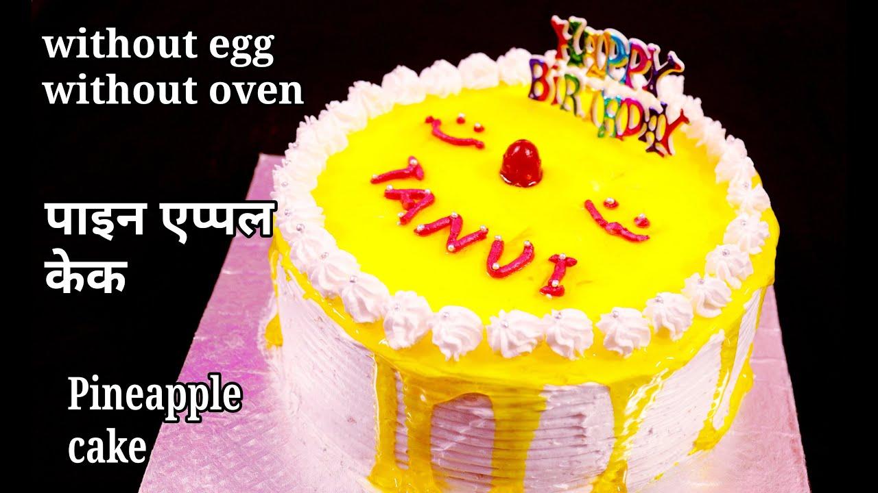 बेकरी जैसा पाइन एप्पल केक बिना अंडे बिना ओवन आसानी से। Without egg, without oven Pineapple cake.