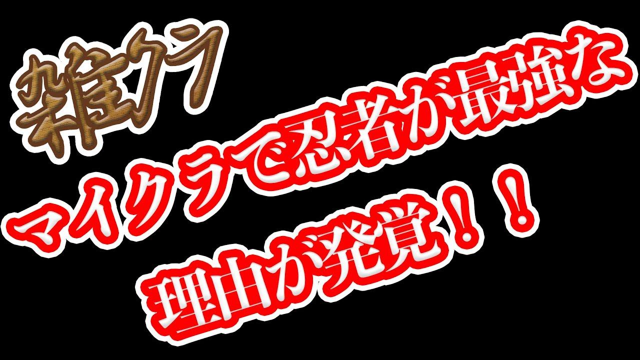 【雑クラ】忍者が最強な驚きの理由が遂に判明!?【マイクラ】