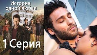 История одной любви - 1 серия