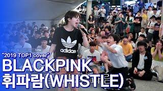 보이스코리아2020 올턴녀 김예지 blackpink 선우정아  휘파람 Whistle