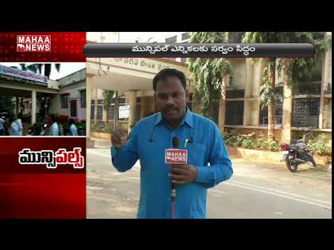 Warangal District Is Ready For Municipal Elections In Telangana | MAHAA NEWS