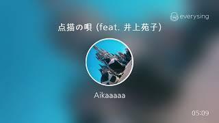 Singer : Aikaaaaa Title : 点描の唄 (feat. 井上苑子) ハモリはてきとーだけど きいてくれるとうれしーです 一緒に歌ってくれるともっとうれしーです everysing, Let's Sing!