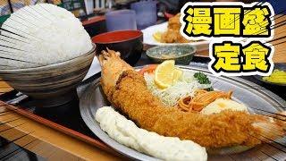【大食い】超デカ盛り定食!巨大エビフライで大満足【赤丸食堂】 thumbnail