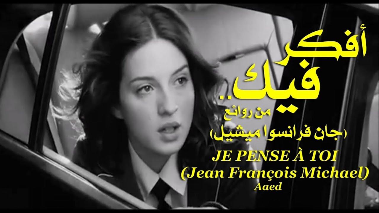 أفكر فيك رائعة جان فرانسوا ميشيل تحية مني لكم عائد Je Pense A Toi Jean Francois Michael