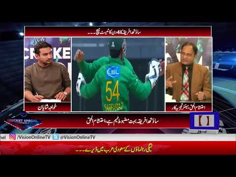 Pakistan Tour Of New Zealand 2018 Cricket  Analysis by Ehtes