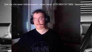 Прямая трансляция пользователя Дмитрий Донской