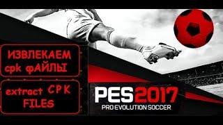 Фото Pro Evolution Soccer 2017 распаковка Cpk