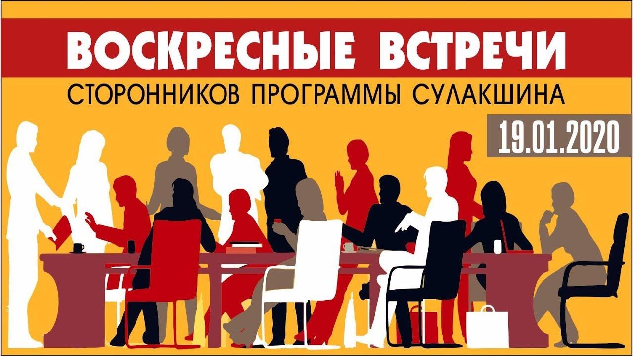 Воскресные встречи сторонников Программы Сулакшина. 19 января 2020 г.