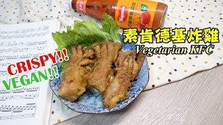 【素食第51道】親子烹飪素食蔬食料理「肯德基炸雞」│亲子烹饪素食蔬食料理「肯德基炸鸡」