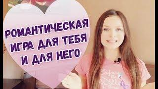 Романтическая игра с любимым игра для пары дома по книге 5 языков любви