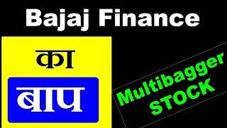 Bajaj Finance का बाप ? ( धाकड़ स्टॉक्स ) | LONG TERM INVESTMENT | MULTIBAGGER STOCK by SMKC