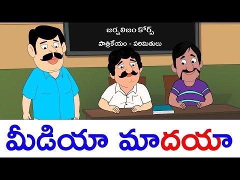 Satire On Smartphone Usage Phone G No Comment Abn Telugu