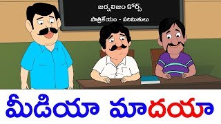 Satire on News Channels Ban | Journalism Course | No Comment | ABN Telugu