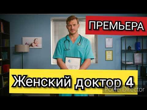 Сериал Женский доктор, 4 сезон ПРЕМЬЕРА
