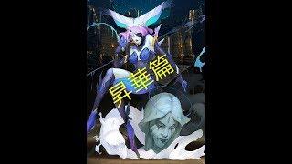 神魔之塔;墮天系列-藍蝶女王·昔拉 昇華篇 2