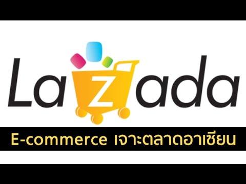 """ปรากฏการณ์อาเซียน 13/10/57 : """"Lazada"""" เว็บไซต์ E-commerce เจาะตลาดอาเซียน"""