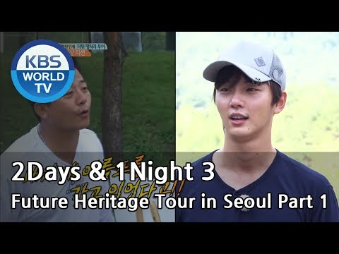 2 Days & 1 Night - Season 3 : Future Heritage Tour in Seoul Part 1 [ENG/THAI/2017.09.03]
